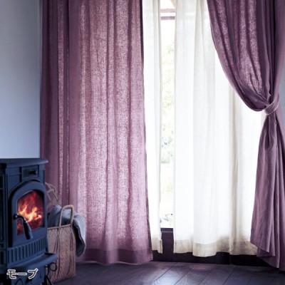 カーテン 洗える フレンチ リネン 麻 おしゃれ モーブ 約100×90 2枚