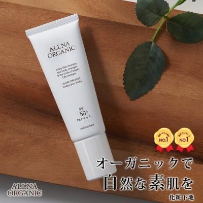 化粧下地 毛穴カバー  spf50 下地 メイクベース ベース 毛穴 皮脂 化粧崩れ 防止 紫外線対策 オルナ オーガニック 25g