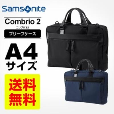 レビューで+6%!新規購入で15%OFF!正規品 ビジネスバッグ メンズ レディース サムソナイト Samsonite Combrio 2  コンブリオ2 ブリーフ