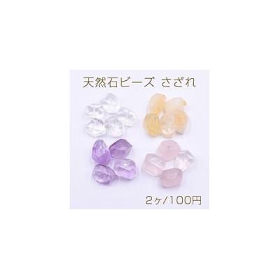 天然石ビーズ さざれ 15-20mm カット【2ヶ】