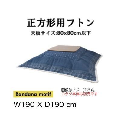 こたつ布団 コタツ用布団 正方形 バンダナ柄 おしゃれ かわいい かっこいい ポリエステル コットン 薄掛け W185xD185 天板80x80以下用 北欧