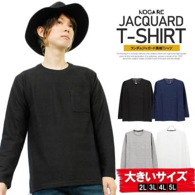 【メール便で送料無料】 長袖Tシャツ メンズ 大きいサイズ ランダム ジャガード ポケット付き   Tシャツ 黒 秋 インナー 白 ロンT