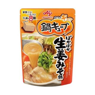 味の素 鍋キューブ生姜みそ鍋 8個×8個セット