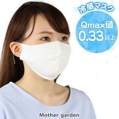 マスク ひえサラ 冷感マスク 大人 2枚セット 接触冷感 吸水速乾 UVカット 大人用 レギュラーサイズ M〜L対応 男女兼用 洗える 個包装 耳ひもアジャスター付き
