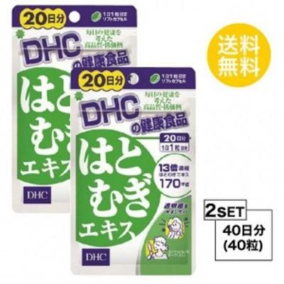 【お試しサプリ】【2個セット】【送料無料】 DHC はとむぎエキス 20日分×2パック (40粒) ディーエイチシー サプリメント はとむぎ オ