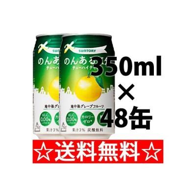 【送料無料】サントリー のんある気分 地中海グレープフルーツ 350ml×2ケース(48本)
