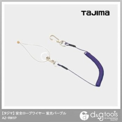 TJMデザイン(タジマ) 安全ロープワイヤー蛍光パープル AZ-RW1P