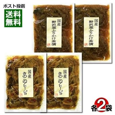 国産きのこのアヒージョ&国産野沢菜ふりかけ茶漬け 各2袋まとめ買いセット