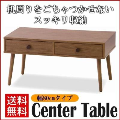 ローテーブル おしゃれ センターテーブル 木製 北欧 幅80cm 収納 引き出し 安いおすすめ 新生活