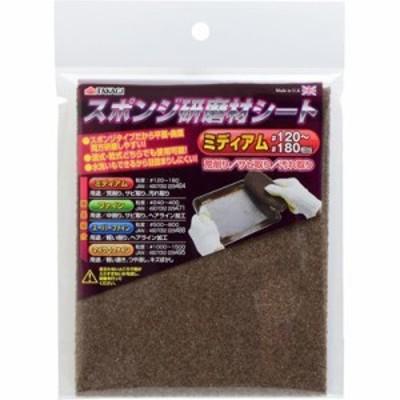 高儀 TKG-1074000 スポンジ研磨材シート ミディアム (TKG1074000)