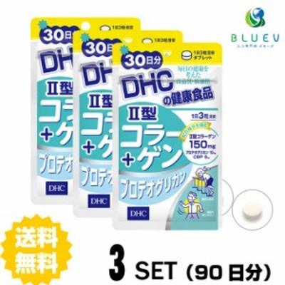 DHC II型コラーゲン プロテオグリカン 30日分(90粒) ×3セット