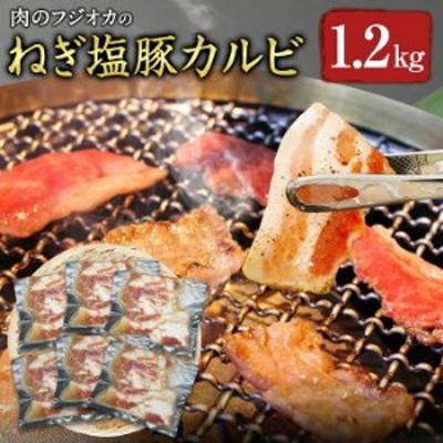 お手軽シリーズ 肉のフジオカのねぎ塩豚カルビ (6袋入 200g/袋)