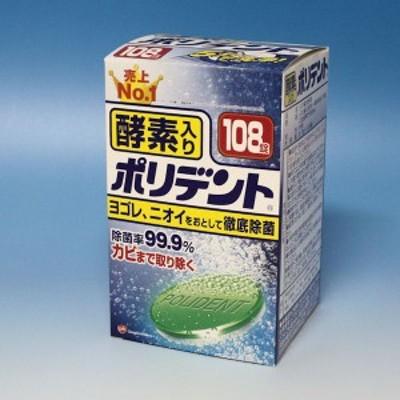 酵素入りポリデント  108錠 入れ歯洗浄剤   発砲錠   アース製薬