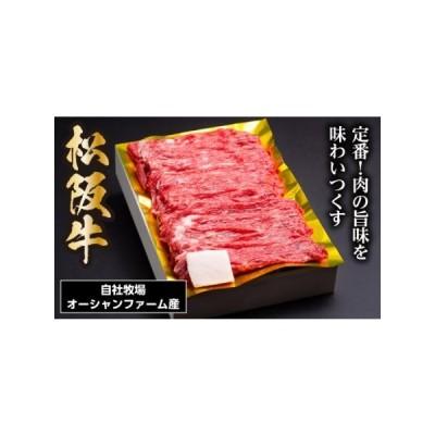 ふるさと納税 SS01 松阪牛すき焼き(赤身) 500g 三重県大台町