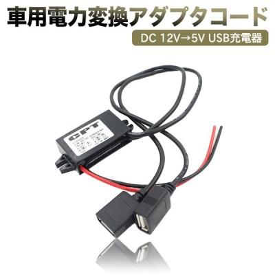 車用電力変換器 変換アダプタコード DC 12V→5V USB充電器 防水性 耐衝撃性 acアダプター 12v