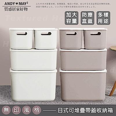 ANDYMAY2日式可堆疊手提收納箱-4件組(小*2+中*1+大*1)(附蓋)