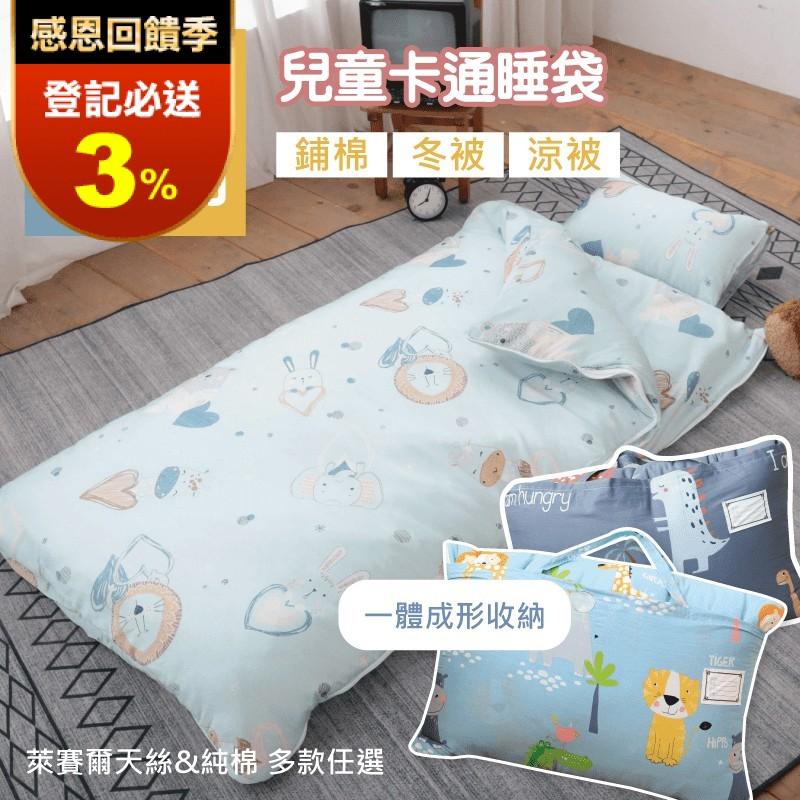卡通兒童冬夏兩用天絲/鋪棉書包型睡袋 兒童寢具 午睡 多款花色任選