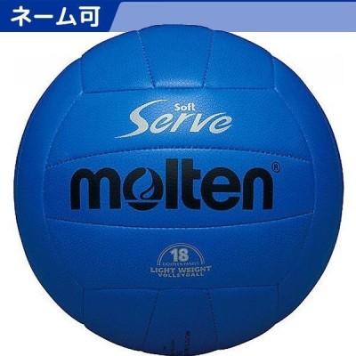 モルテン バレーボール ソフトサーブ軽量 18枚パネル4号球 青 EV4B <2020NP>