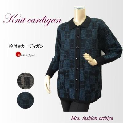 カーディガン ニット 衿付き 肉厚 日本製 レディース ミセス シニア ハイミセス 秋 冬
