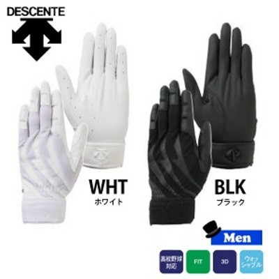 野球 DESCENTE【デサント】一般ベースボール 守備用グラブ 手袋 片手用  メール便配送