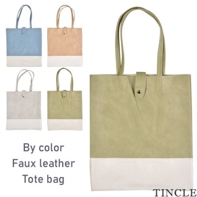 バイカラー トートバッグ 4color フェイクレザー シンプル くすみカラー BAG 鞄 バッグ トート