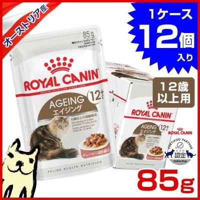 【お得な12個セット】ロイヤルカナン エイジング+12 12歳以上の老齢猫用 85g×12個 [ROYAL CANIN FHN-WET 猫用 パウチ]【RC_WET】