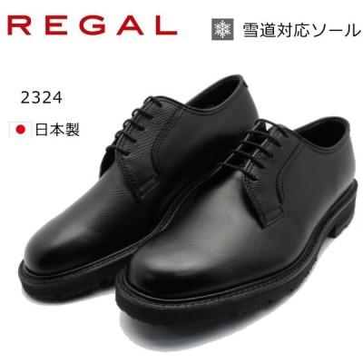 リーガル 2324CJW プレーントウビジネスシューズ 雪道対応ソール 本革 REGAL 2324 CJW BEW ブラック
