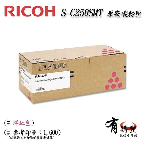 【有購豐】RICOH 原廠黃色碳粉匣 SP C250S Y/ C250SYT(適用SPC261DNw/SPC261SFNw