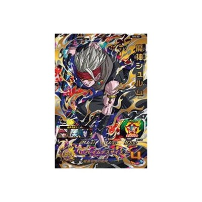 スーパードラゴンボールヒーローズ/SH5-52 魔神シュルム UR