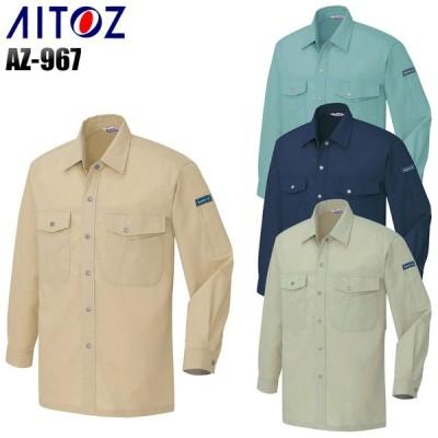 作業服 作業着 秋冬用  長袖シャツ(配色なし) アイトス 967-s レディース 女性サイズ対応