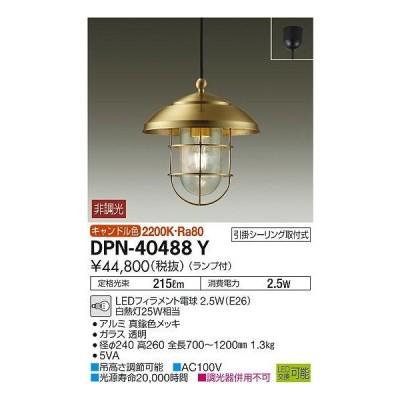大光電機 DPN-40488Y LED小型ペンダントライト LED交換可能 引掛シーリング取付 電気工事不要 キャンドル色 非調光 白熱灯25W相当 照明器具