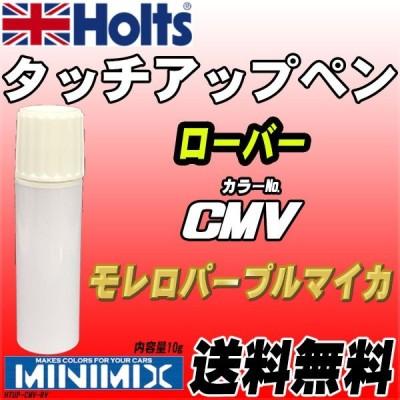 タッチアップペン ローバー CMV モレロパープルマイカ Holts MINIMIX