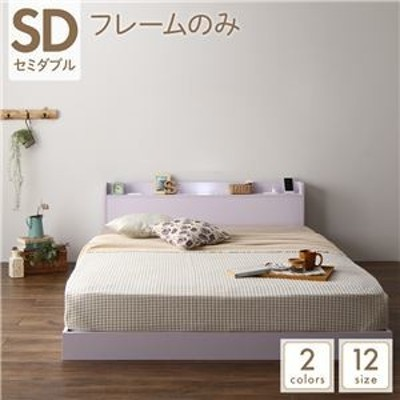 ds-2367830 ベッド 低床 連結 ロータイプ すのこ 木製 LED照明付き 宮付き 棚付き コンセント付き シンプル モダン ホワイト セミダブル