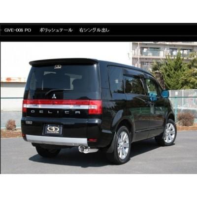 ガナドール デリカD5 DBA-CV5W 前期 4WD/ガソリン車/標準バンパー マフラー GVE-006PO GANADOR Vertex 4WD SUV バーテックス 4WD SUV