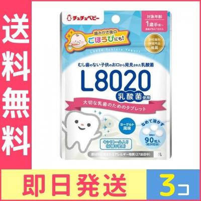 チュチュベビー L8020乳酸菌 タブレット ヨーグルト風味 90粒 3個セット 4973210994246≪定型外郵便での東京地域からの発送、最短で翌日到着!ポスト投函のため不在時でも受け取れますが