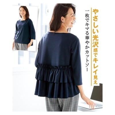 Tシャツ カットソー 大きいサイズ レディース 7分袖 バックフリル L/LL/3L ニッセン nissen
