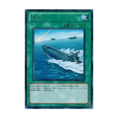 遊戯王 中古ランクB(良い) GENF-JP049 浮上 (レア) ジェネレーション・フォース