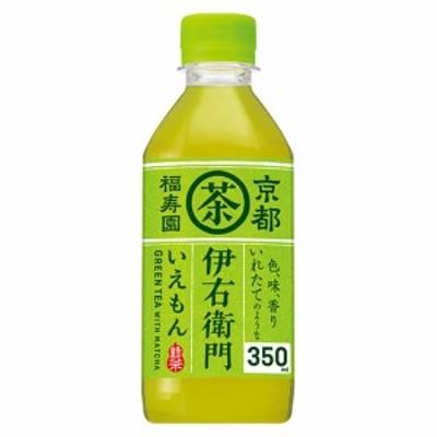 【お茶】 サントリー 緑茶 伊右衛門茶 350ml ペットボトル 1ケース《24本入》《1配送あたり最大2ケースまで同梱OK!》