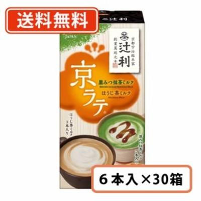 【送料無料(一部地域を除く)】辻利 京ラテ 黒みつ抹茶ミルクとほうじ茶ミルク 6本入(3本×2種)×30箱 roasted green tea