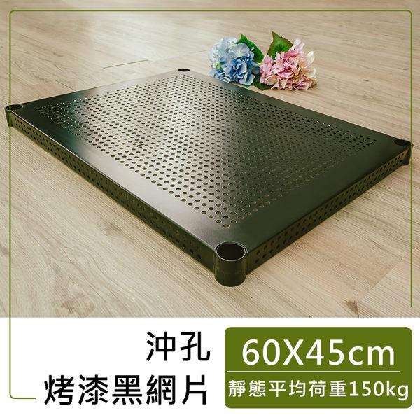 dayneeds 沖孔層板網片60x45公分(烤漆)