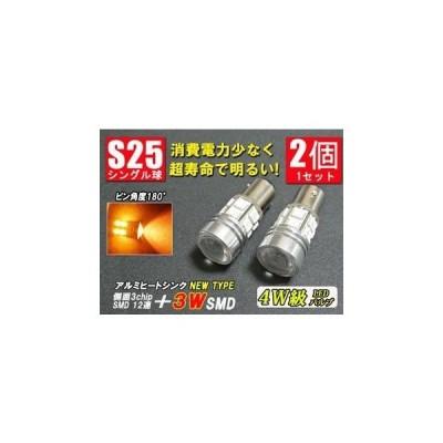 LEDバルブ アンバー S25 口金 シングル 4W  ピン角180°2個1set シェアスタイル