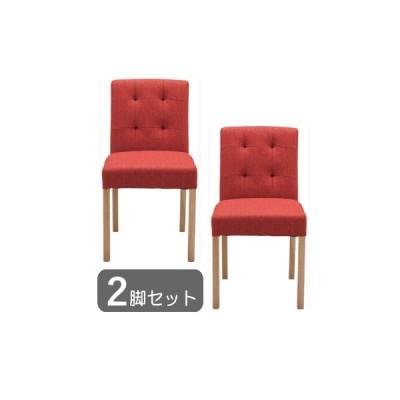 2脚セット ダイニングチェア レッド 木製 天然木 ファブリック 布張り 店舗 カフェ風 おしゃれ シンプル 北欧 モダン カジュアル チェア 椅子 イス