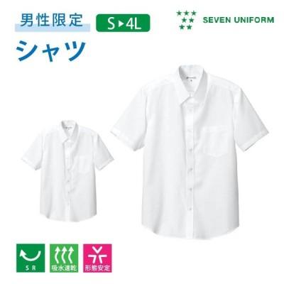 シャツ カッターシャツ 長袖 メンズ セブンユニフォーム