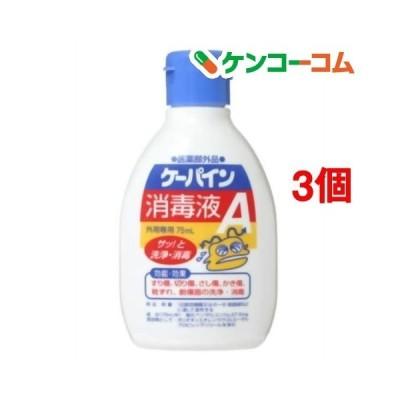 ケーパイン消毒液A ( 75ml*3個セット )/ ケーパイン