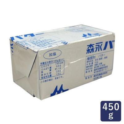 【お一人様5個まで】バター 加塩(有塩)バター 森永乳業 450g