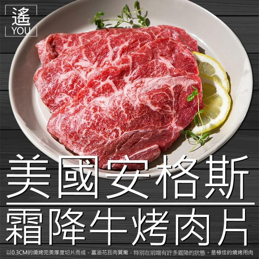 美國安格斯霜降牛烤肉片(250g ±10%、 500g ±10%、 1000g ±10%)【喬大海鮮屋】