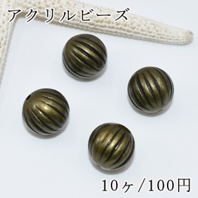アクリルビーズ カボチャ 真鍮古美 14mm【10ヶ】