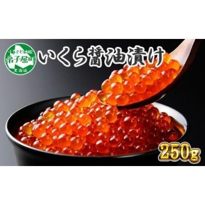381. いくら醤油漬け 250g 北海道 いくら イクラ 魚卵 魚介 海鮮