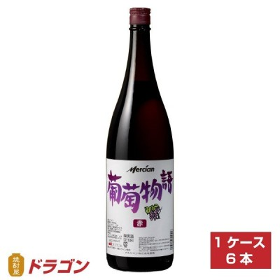 送料無料/葡萄物語 赤ワイン 1800ml×6本 1.8L瓶 プラ箱発送 日本 メルシャン
