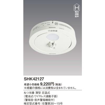 在庫5点限り パナソニック Panasonic SHK42127 ねつ当番薄型定温式(電池式・ワイヤレス連動子器)2020年製 管27135
